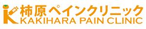 柿原ペインクリニック/京都市 痛みの診断治療
