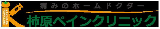 柿原ペインクリニック/京都市 痛みのホームドクター