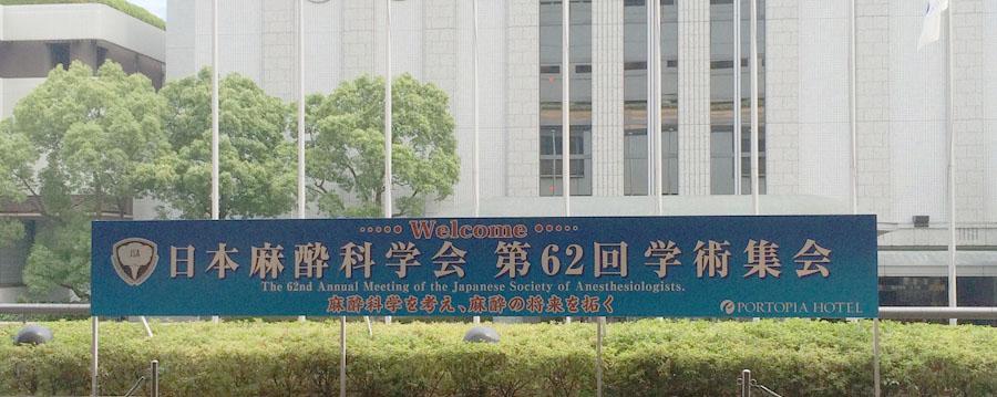 日本麻酔科学会第62回学術集会