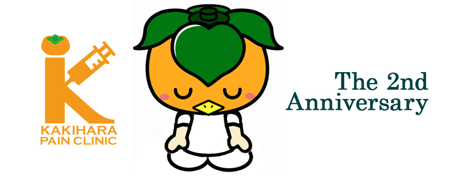 柿原ペインクリニックは2周年